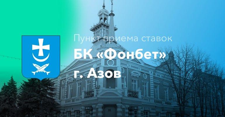 """Пункт приема ставок БК """"Фонбет"""" в г. Азов"""