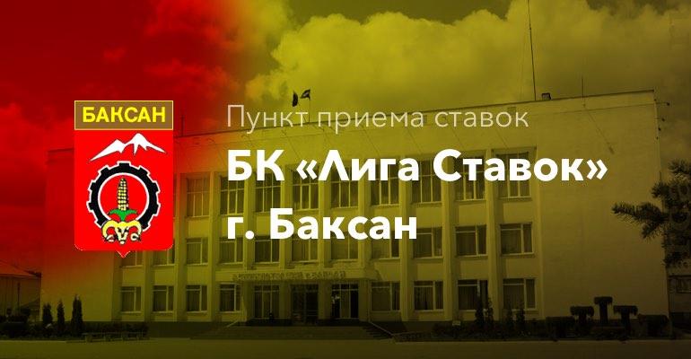 """Пункт приема ставок БК """"Лига Ставок"""" в г. Баксан"""
