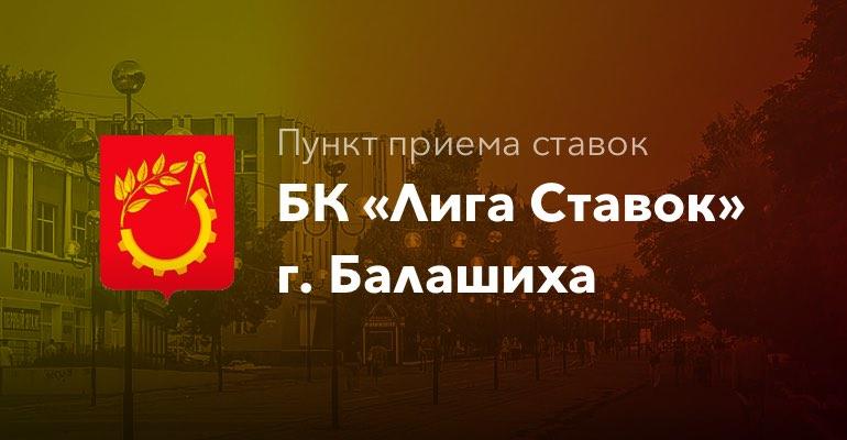 "Пункт приема ставок БК ""Лига Ставок"" в г. Балашиха"