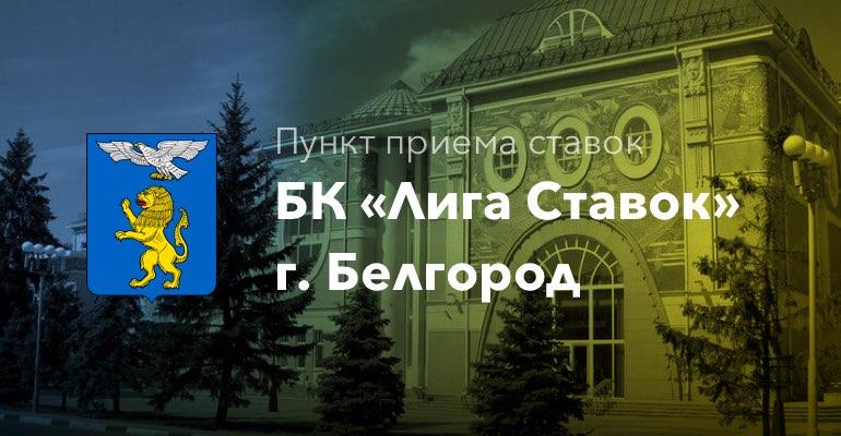 """Пункт приема ставок БК """"Лига Ставок"""" в г. Белгород"""