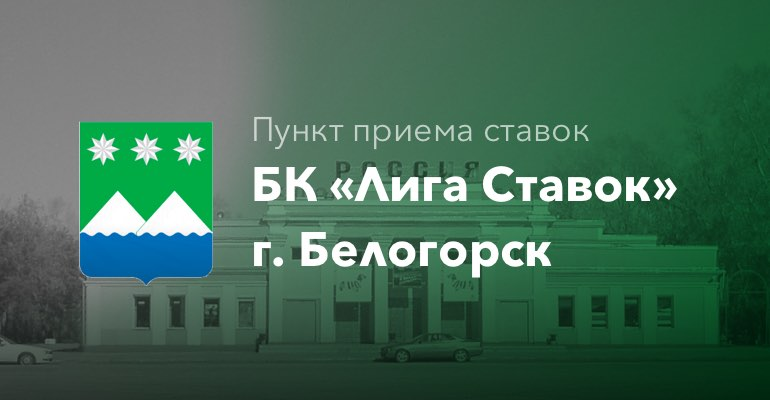 "Пункт приема ставок БК ""Лига Ставок"" г. Белогорск"