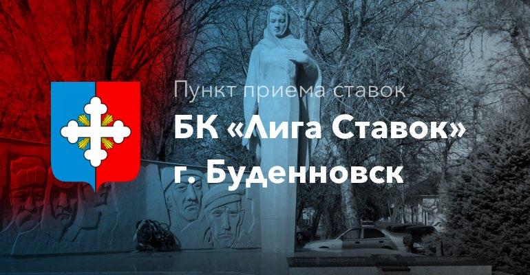 """Пункт приема ставок БК """"Лига Ставок"""" в г. Буденновск"""