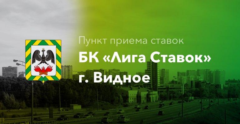 """Пункт приема ставок БК """"Лига Ставок"""" в г. Видное"""