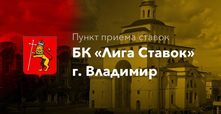 "Пункт приема ставок БК ""Лига Ставок"" в г. Владимир"