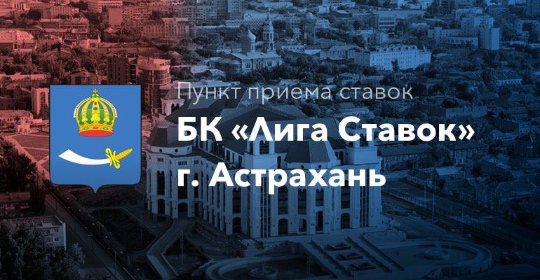 "Пункт приема ставок БК ""Лига Ставок"" в г. Астрахань"
