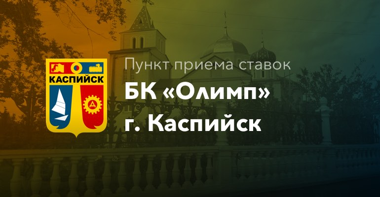 "Пункт приема ставок БК ""Олимп"" в г. Каспийск"