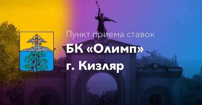 """Пункт приема ставок БК """"Олимп"""" г. Кизляр"""