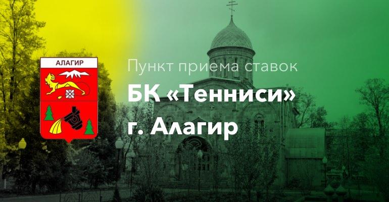 """Пункт приема ставок БК """"Тенниси"""" г. Алагир"""