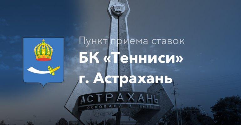 """Пункты приема ставок БК """"Тенниси"""" в г. Астрахань"""