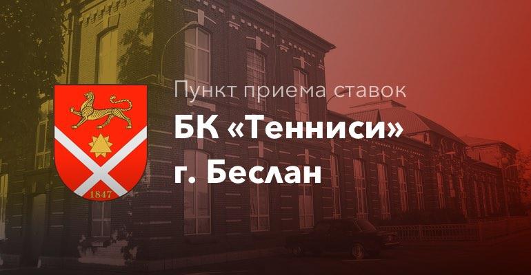 "Пункт приема ставок БК ""Тенниси"" в г. Беслан"