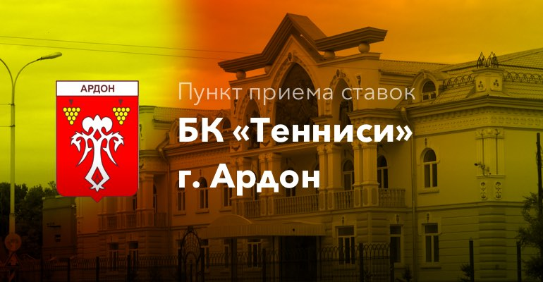 """Пункт приема ставок БК """"Тенниси"""" в г. Ардон"""