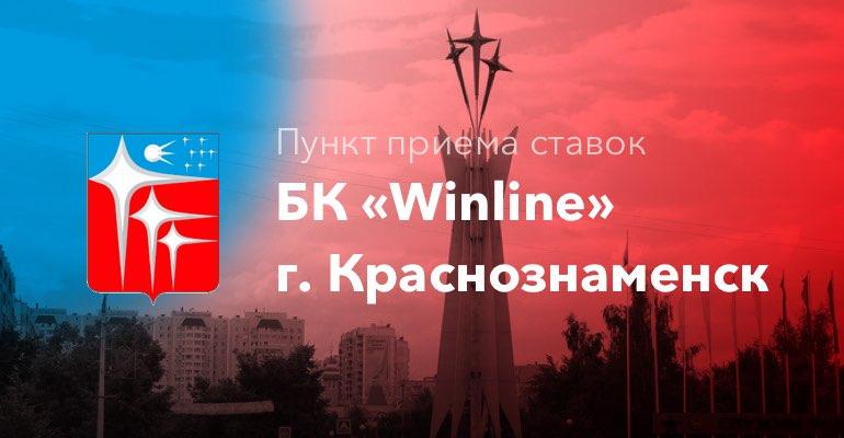 "Пункт приема ставок БК ""Winline"" г. Краснознаменск"