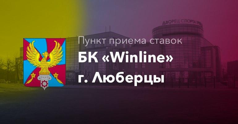 """Пункт приема ставок БК """"Winline"""" г. Люберцы"""