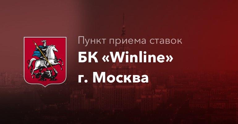 "Пункты приема ставок БК ""Winline"" в г. Москва"