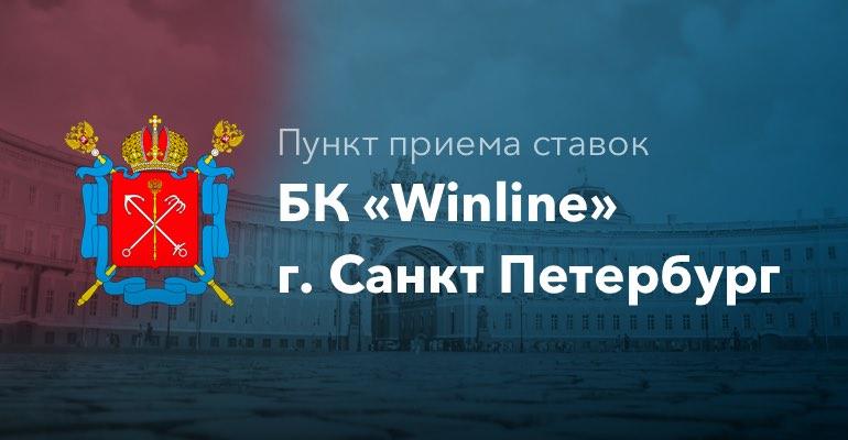 "Пункт приема ставок БК ""Winline"" г. Санкт-Петербург"
