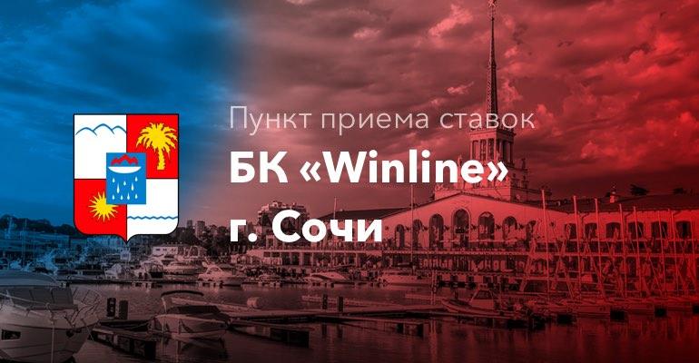 """Пункт приема ставок БК """"Winline"""" в г. Сочи"""
