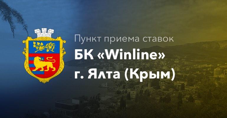 "Пункт приема ставок БК ""Winline"" в городе Ялта"