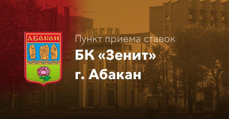 """Пункт приема ставок БК """"Зенит"""" в г. Абакан"""