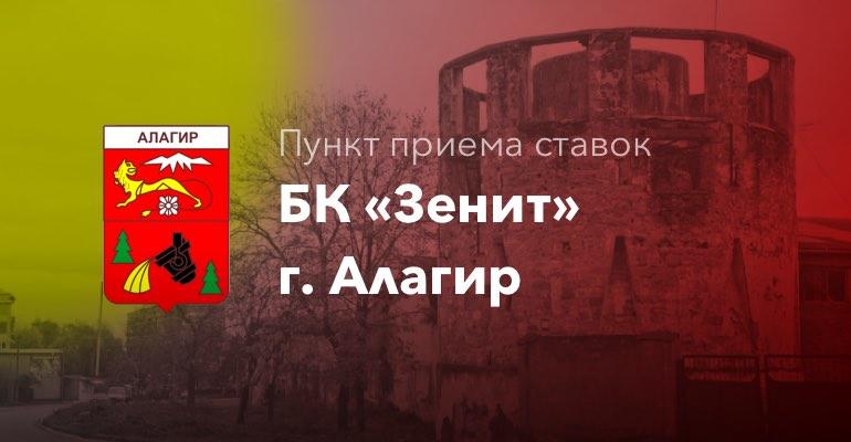 "Пункт приема ставок БК ""Зенит"" в г. Алагир"