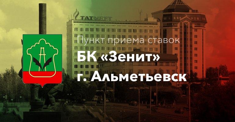 """Пункт приема ставок БК """"Зенит"""" в г. Альметьевск"""