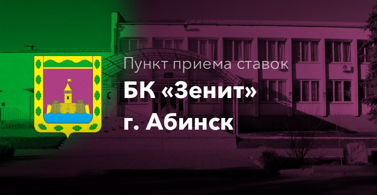"""Пункт приема ставок БК """"Зенит"""" г. Абинск"""