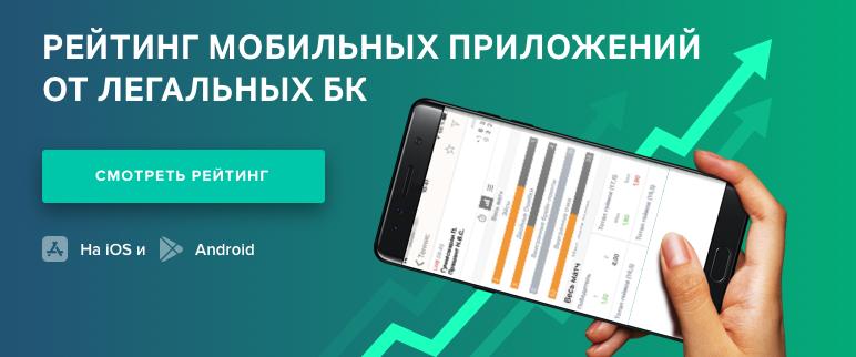 Рейтинг мобильныйх приложений легальных букмекеров