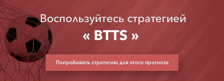 """Рекомендация стратегии """"BTTS"""""""