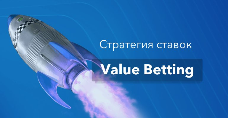 "Стратегия ""Value Betting"" в ставках на спорт"