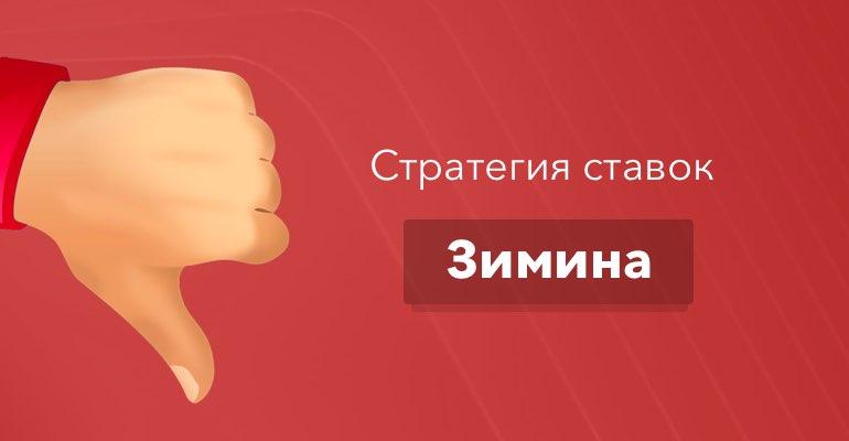 Стратегия Виталия Зимина в ставках на спорт