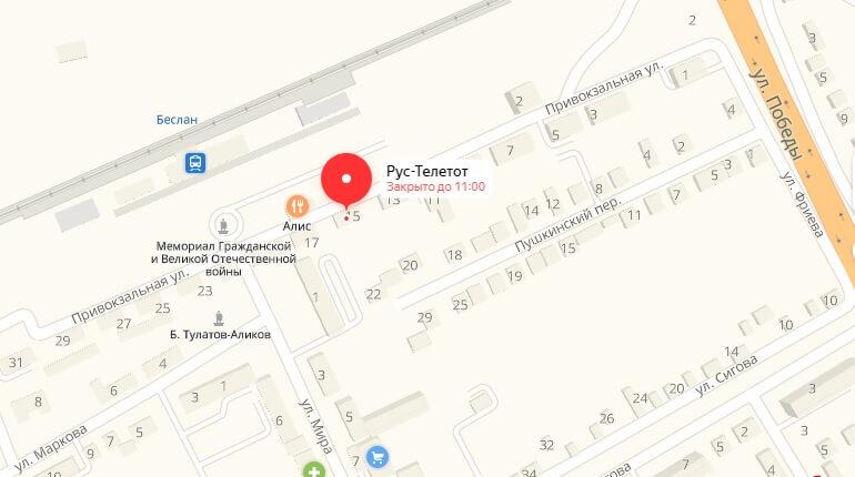 Тенниси - г. Беслан, ул Привокзальная, д. 15 а