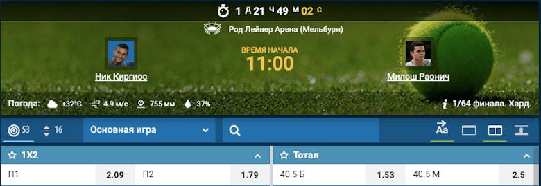 Валуйный матч в теннисе
