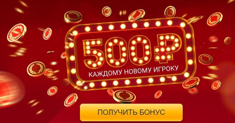 """500 рублей от БК """"Олимп"""""""