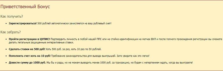 """Бонус при регистрации от БК """"Тенниси"""""""