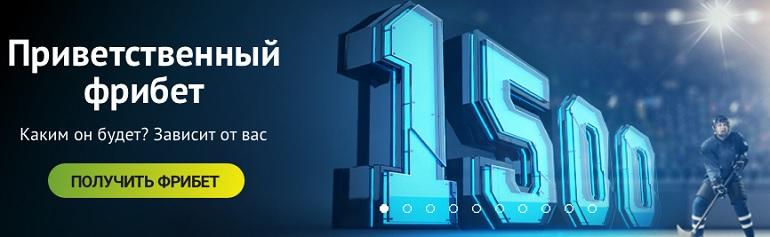 """Бонус при регистрации от БК """"888.ru"""""""
