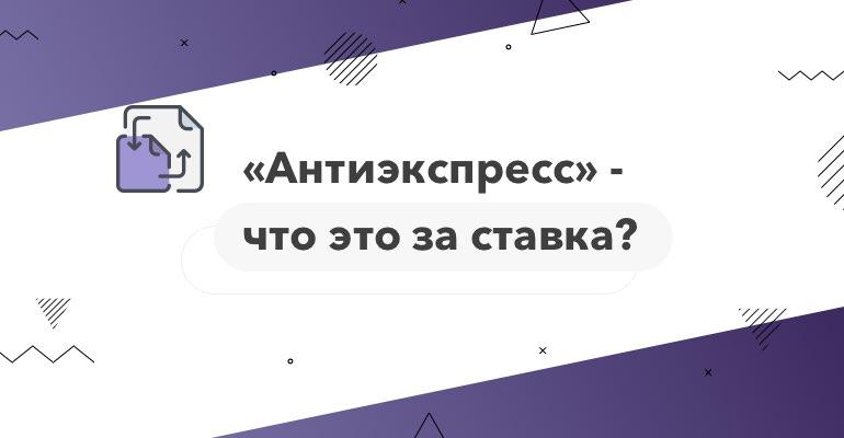 """""""Антиэкспресс"""" в ставках на спорт"""