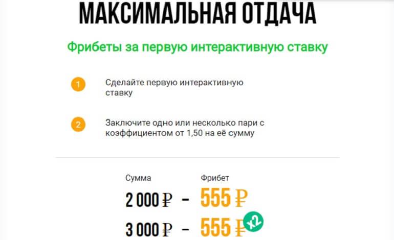 """Фрибет за первую ставку в """"Лиге Ставок"""""""