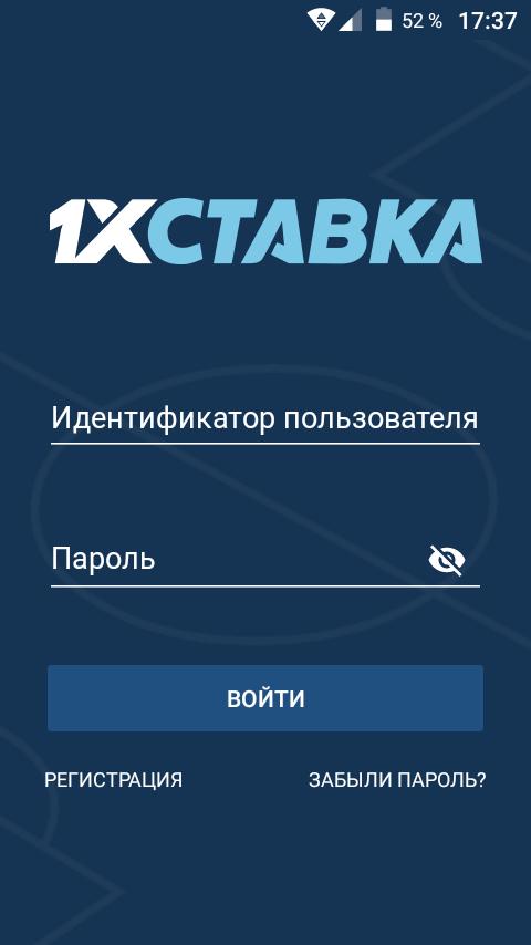 Начальный экран приложения