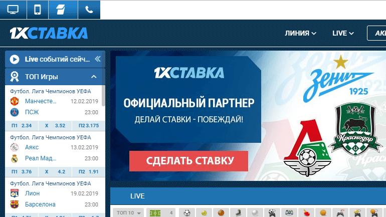 """Инструкция по регистрации в БК """"1хСтавка"""""""