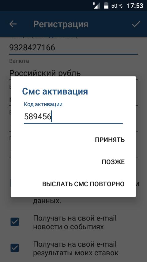 СМС-активация