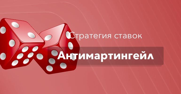 """Стратегия """"Антимартингейл"""" в ставках на спорт"""