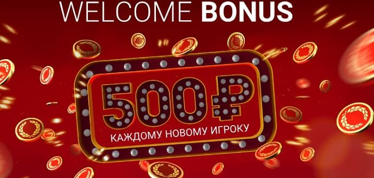 Бездепозитный бонус от БК Олимп