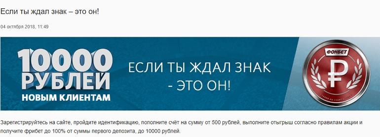 """Фрибет за регистрацию от """"Фонбет"""""""