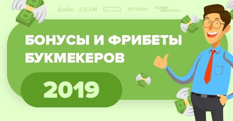 https://legalbets.ru/fribety-2019/