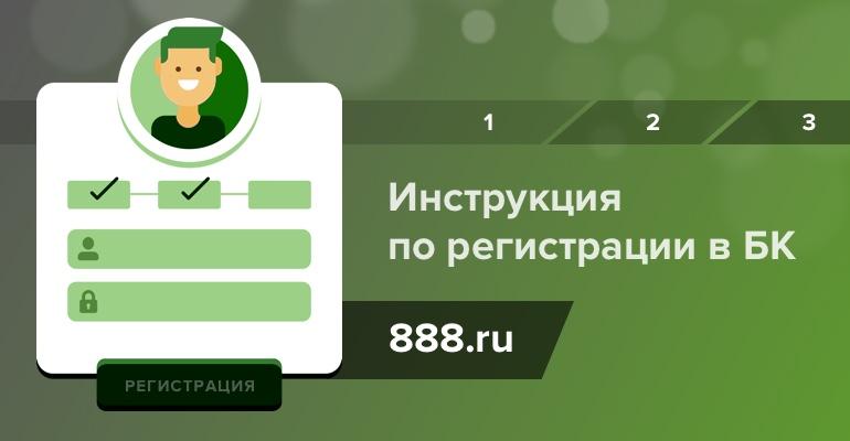 """Инструкция по регистрации в букмекерской конторе """"888.ru"""""""