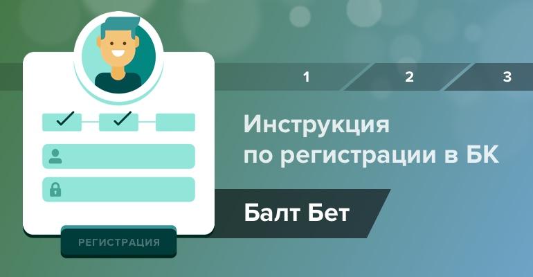 """Инструкция по регистрации в букмекерской конторе """"БалтБет"""""""
