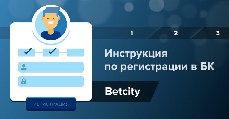 """Инструкция по регистрации в БК """"Бетсити"""""""