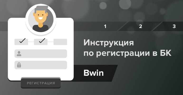"""Инструкция по регистрации в БК """"Bwin"""""""