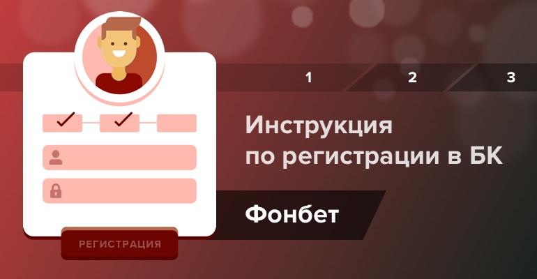 """Инструкция по регистрации в БК """"Фонбет"""""""