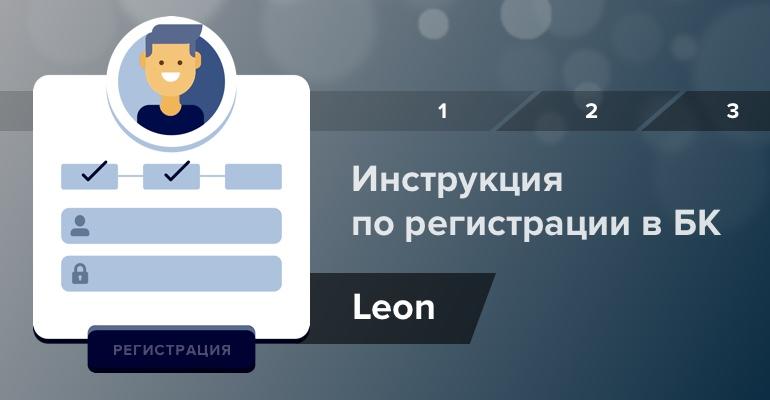 """Инструкция по регистрации в БК """"Леон"""""""