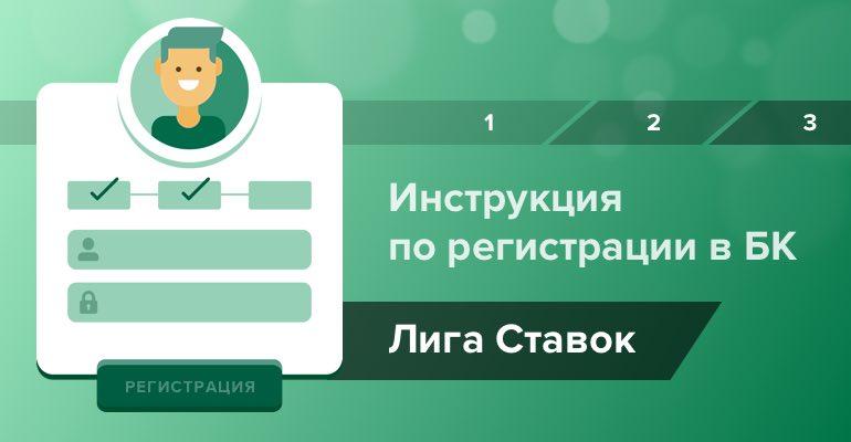 Лига ставок букмекерская регистрация [PUNIQRANDLINE-(au-dating-names.txt) 23